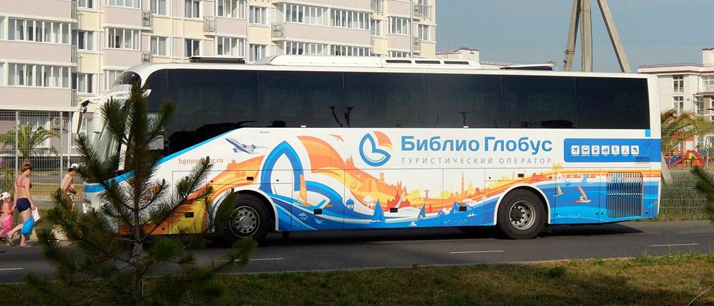 Автобус Библио Глобус
